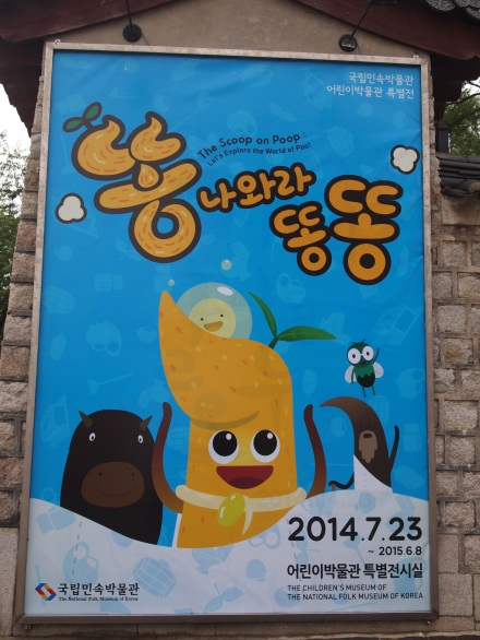 The children's museum is doing an exhibit on poop?