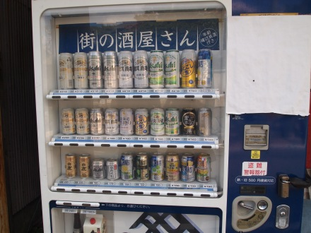 Beer vending machine!