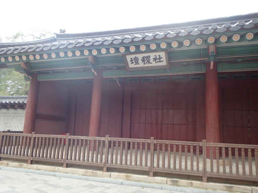 Main Entrance to Sajikdan