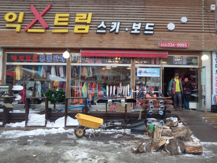 The rental shop we stopped at