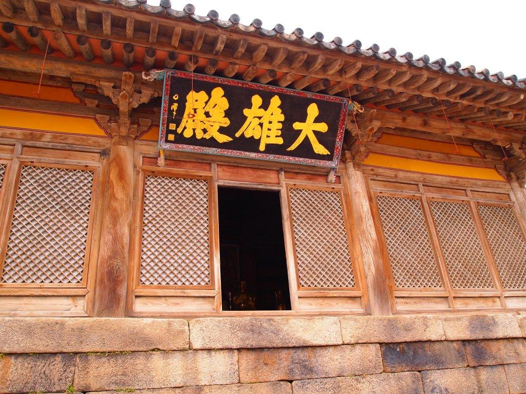 Daeunjeon, the main Buddha Hall