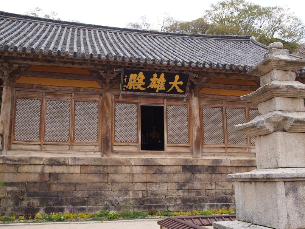 Daeunjeon, was built in 1308 and is one of Korea's national treasures. It is the oldest wooden structure in Korea.